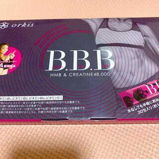 オルビス(ORBIS)のB.B.B トリプルビー(ダイエット食品)