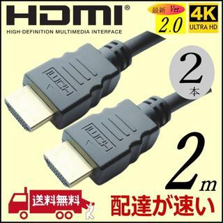 [2本] 2m 高品質Ver2.0 HDMIケーブル 4KフルHD 送料無料(PCパーツ)