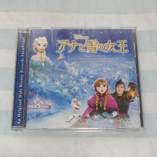 アナトユキノジョオウ(アナと雪の女王)のアナ雪 CD(映画音楽)