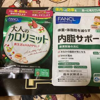 FANCL内脂サポート&大人のカロリミットセット(ダイエット食品)