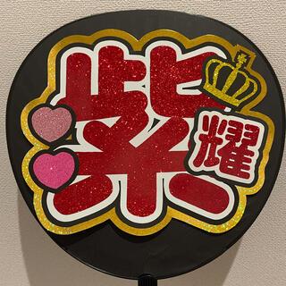 平野紫耀♡うちわ文字♡既製品♡団扇文字(アイドルグッズ)