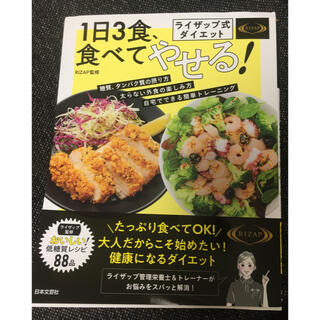 【送料無料】1日3食食べて痩せる!ライザップ式ダイエット(その他)
