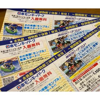 優待チケット 2枚(その他)