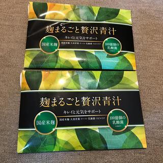 麹まるごと贅沢青汁 30袋入り2箱セット(ダイエット食品)