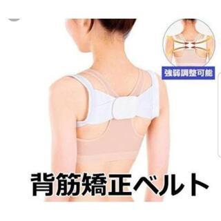 ♪猫背改善♪姿勢矯正 背筋ベルト 猫背対策 姿勢 ダイエット 肩凝り 巻き肩(エクササイズ用品)
