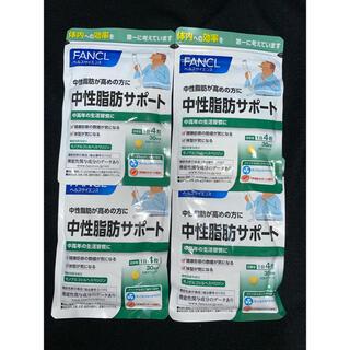 ファンケル(FANCL)のファンケル 中性脂肪サポート 30日分×4袋セット(ダイエット食品)