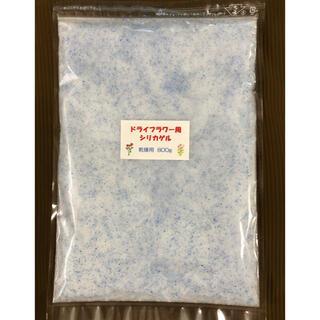ドライフラワー用シリカゲル 乾燥剤 800g(ドライフラワー)