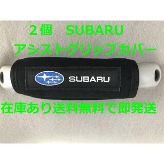 スバル(スバル)の2個 SUBARU アシストグリップカバー 鞄にも WRX フォレスター(車内アクセサリ)