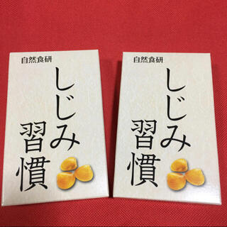 しじみ習慣 10粒×2箱(ダイエット食品)
