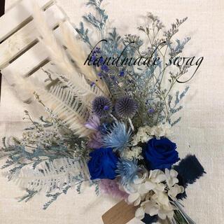 ♡てーぃ様専用blue*white スワッグブーケ♡(ドライフラワー)