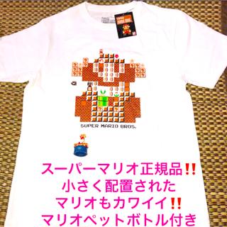 任天堂 - スーパーマリオ任天堂正規品‼️とても可愛いドット絵柄白 ボトルキャップマリオ付き