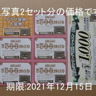 【最新】ラウンドワン株主優待2セット 株主優待券 F(その他)