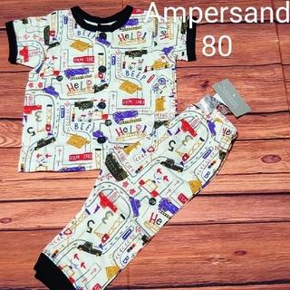 アンパサンド(ampersand)の【新品】Ampersandパジャマ上下セット 車キナリ 80(パジャマ)