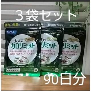 FANCL - 大人のカロリミット 30日分 ×3袋セット (90日分)