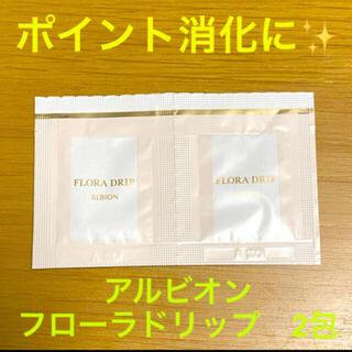 ALBION - アルビオン フローラドリップ 化粧水 化粧液 サンプル