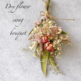 ドライフラワー ピンクラベンダー 香る 薔薇と小花の スワッグ ブーケ(ドライフラワー)
