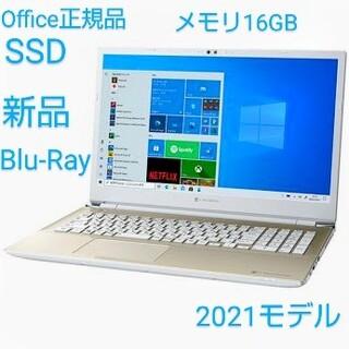 東芝 - DynaBook 2021モデル 新品 Office正規品