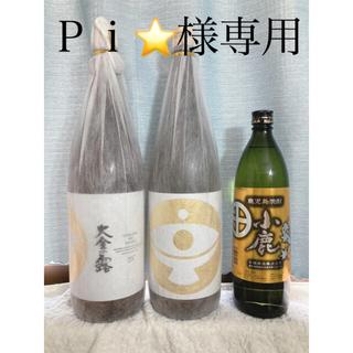 芋焼酎3本セット【大金の露+焼酎小鹿】(焼酎)