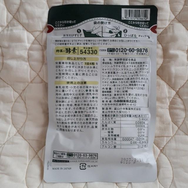 小林製薬(コバヤシセイヤク)の野菜と酵素 小林製薬 食品/飲料/酒の健康食品(その他)の商品写真