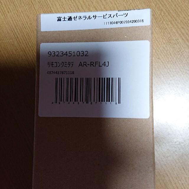 富士通(フジツウ)のエアコンのリモコン スマホ/家電/カメラの冷暖房/空調(エアコン)の商品写真