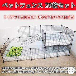 柵 フェンス ペット ケージ 35x35cm 20枚組 ペットサークル 犬