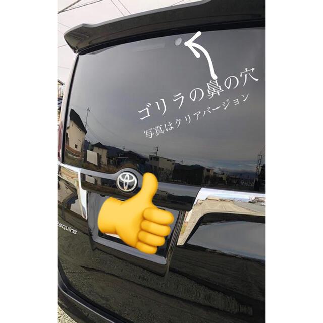 80 ヴォクシー、ノアなどガラスの穴径約34.4Φ程度用 リヤワイパーレスカバー 自動車/バイクの自動車(車種別パーツ)の商品写真
