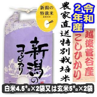 令和2年産新米・新潟コシヒカリ特別栽培米1等玄米5キロ2個か、白米4.5キロ2個