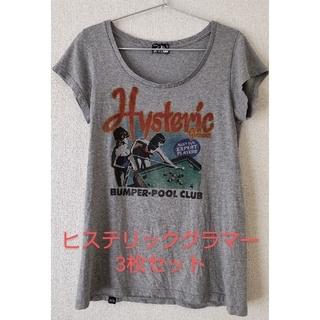 HYSTERIC GLAMOUR - ヒステリックグラマー Tシャツ 3枚セット