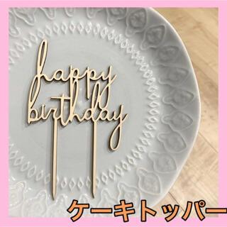 ウッドケーキトッパー 誕生日 木製 ケーキ飾り お祝い クレイケーキ