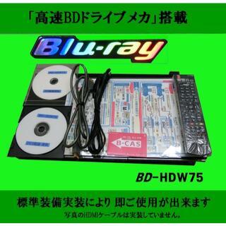 SHARP - シャープブルーレイレコーダー【BD-HDW75】