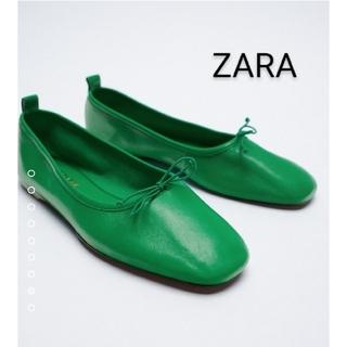 ZARA - ZARA リアルレザー バレリーナシューズ グリーン 38 新品