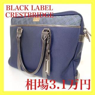 ブラックレーベルクレストブリッジ(BLACK LABEL CRESTBRIDGE)の☆良品☆ブラックレーベル クレストブリッジ ビジネスバック ネイビー 青(ビジネスバッグ)