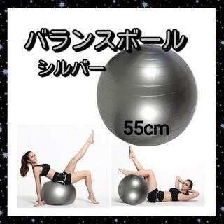バランスボール シルバー 55cm ダイエット器具 フィットネス ヨガボール(エクササイズ用品)