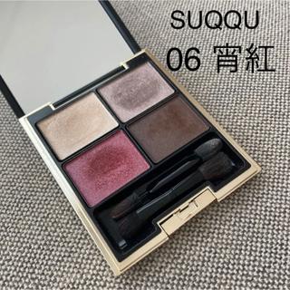 SUQQU - 【SUQQU】デザイニング カラー アイズ 06 宵紅 YOIBENI