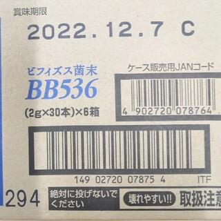 ビフィズス菌末BB536  6箱入り(1箱30本×6=180本)