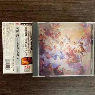 天使の詩 きっと何かいいことが起こる CD(ヒーリング/ニューエイジ)