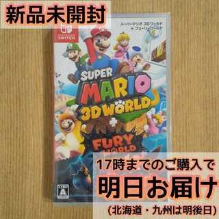 Switch スーパーマリオ 3Dワールド+フューリーワールド