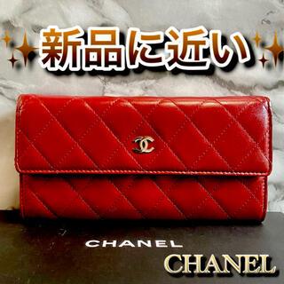 CHANEL - ‼️限界価格‼️ CHANEL シャネル マトラッセ サイフ 財布 長財布