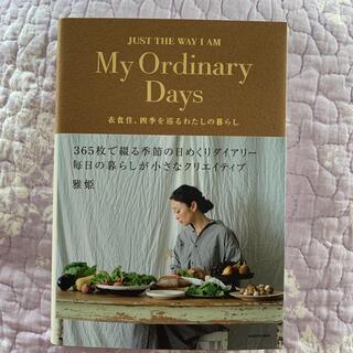 My Ordinary Days 衣食住、四季を巡るわたしの暮らし