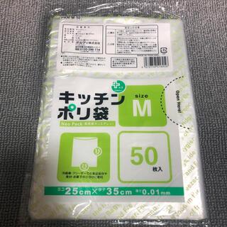 ◎新品〒キッチンポリ袋 Mサイズ 50枚入り 1袋