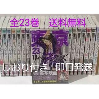 新品 東京リベンジャーズ  全23巻 しおり付き  全巻