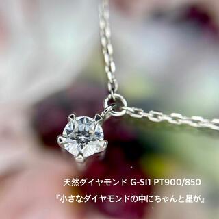 天然 ダイヤモンド 0.1ct G-SI1 PT『特別なダイヤモンドです』