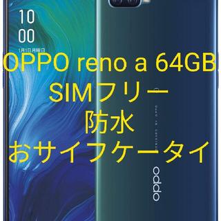 OPPO - OPPO Reno A 64G SIMフリー