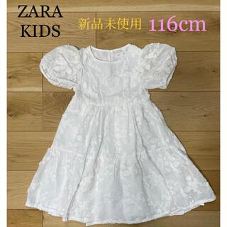 ZARA KIDS - 【新品未使用】ZARA ザラ ZARA KIDS ザラキッズ 刺繍 ワンピース