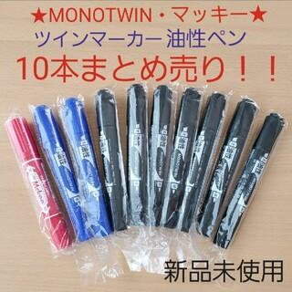 トンボ鉛筆 - ★☆油性ペン MONOTWIN 黒7本・青2本 マッキー赤1本 まとめ売り☆★