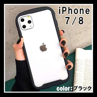 iPhoneケース 耐衝撃 アイフォンケース 7/8 ブラック 黒 クリア F