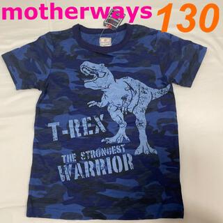 motherways - 新品未使用[マザウェイズ]恐竜T-REX ブルー迷彩130size