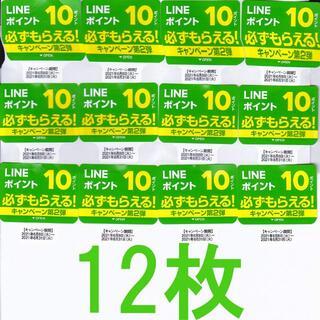 アサヒ(アサヒ)の【12枚】カルピスウォーター シール(ショッピング)