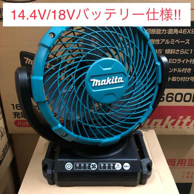 Makita(マキタ)の【送料込み!】マキタ 充電式首振りファン CF102DZ 本体のみ スマホ/家電/カメラの冷暖房/空調(扇風機)の商品写真