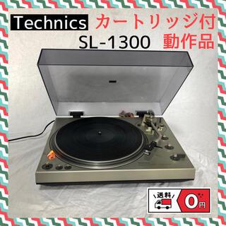 【動作品】Technics テクニクス SL-1300 フルオートターンテーブル(ターンテーブル)